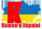 Кожен в Україні